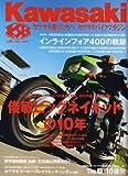 Kawasaki (カワサキ) バイクマガジン 2007年 01月号 [雑誌]