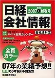 日経会社情報 2007年 新春号 [雑誌]