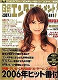日経エンタテインメント ! 2007年 01月号 [雑誌]