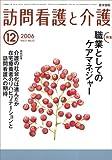 訪問看護と介護 2006年 12月号 [雑誌]