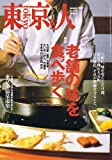東京人 2007年 01月号 [雑誌]