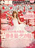 小悪魔 ageha (アゲハ) 2007年 01月号 [雑誌]