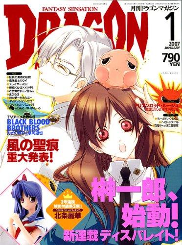 DRAGON MAGAZINE (ドラゴンマガジン) 2007年 01月号 [雑誌]
