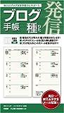 ブログ手帳・種「ネタ」(システム手帳用)リフィル