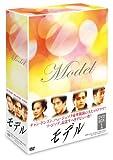 モデル DVD BOX 1