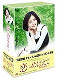 恋にめばえて DVD-BOX 1