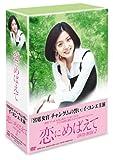 恋にめばえて DVD-BOX 2