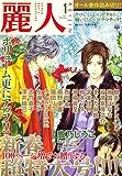 麗人 2007年 01月号 [雑誌]
