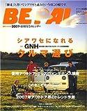 BE-PAL (ビーパル) 2007年 01月号 [雑誌]