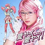 愛ヤイ 愛ヤイ!(初回限定盤)(DVD付)