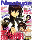 Newtype (ニュータイプ) 2007年 01月号 [雑誌]