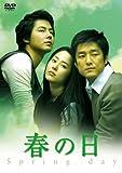 春の日 DVD-BOX 1