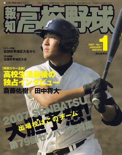 報知高校野球 2007年 01月号 [雑誌]