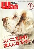 wan (ワン) 2007年 01月号 [雑誌]