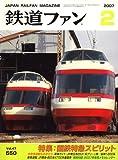 鉄道ファン 2007年 02月号 [雑誌]
