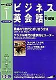 NHK ラジオビジネス英会話 2007年 01月号 [雑誌]