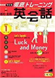 NHK ラジオ徹底トレーニング英会話 2007年 01月号 [雑誌]