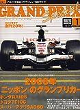 グランプリ トクシュウ 2007年 01月号 [雑誌]