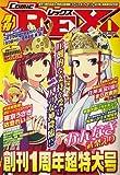 月刊 Comic REX (コミックレックス) 2007年 01月号 [雑誌]