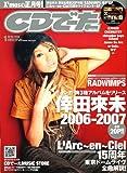 CD でーた 2007年 01月号 [雑誌]
