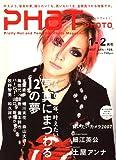 PHaT PHOTO (ファットフォト) 2007年 02月号 [雑誌]