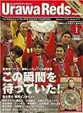 Urawa Reds Magazine (浦和レッズマガジン) 2007年 01月号 [雑誌]