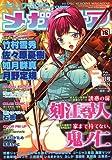 COMIC MEGA STORE (コミック メガストア) 2007年 02月号 [雑誌]