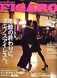 FIGARO japon (フィガロジャポン) 2007年 1/20号 [雑誌]