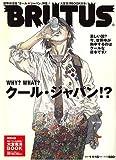 BRUTUS (ブルータス) 2007年 1/15号 [雑誌]