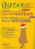 ゆほびか 2007年 02月号 [雑誌]