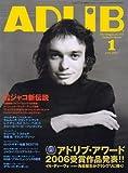 ADLIB (アドリブ) 2007年 01月号 [雑誌]