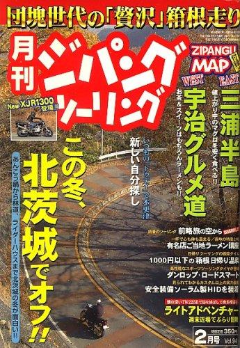 ジパングツーリング 2007年 02月号 [雑誌]