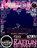 Myojo (ミョウジョウ) 2007年 02月号 [雑誌]