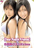 Erina vs小田あさ美 「Dear Peach friends」