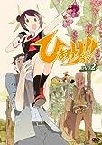 ひまわりっ!!DVD 2
