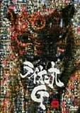 ライオン丸G vol.4 (通常版)