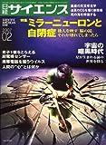 日経サイエンス 2007年 02月号 [雑誌]