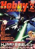 Hobby JAPAN (ホビージャパン) 2007年 02月号 [雑誌]