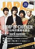 ROCKIN'ON JAPAN (ロッキング・オン・ジャパン) 2007年 01月号 [雑誌]