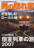 男の隠れ家 2007年 02月号 [雑誌]