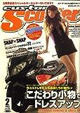 CUSTOM Scooter (カスタムスクーター) 2007年 02月号 [雑誌]