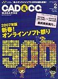 CAD & CG MAGAZINE (キャド アンド シージー マガジン) 2007年 02月号 [雑誌]