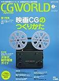 CG WORLD (シージー ワールド) 2007年 02月号 [雑誌]