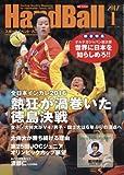 Handball (ハンドボール) 2007年 01月号 [雑誌]