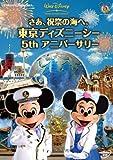さあ、祝祭の海へ。東京ディズニーシー5thアニバーサリー