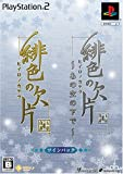 緋色の欠片 ~あの空の下で~ ツインパック 特典 カズキヨネ氏書き下ろし「ポストカード3枚セット」付き