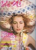 装苑 2007年 02月号 [雑誌]