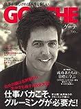 GOETHE (ゲーテ) 2007年 02月号 [雑誌]