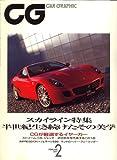 CG (カーグラフィック) 2007年 02月号 [雑誌]