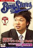 月刊 Bay Stars (ベイスターズ) 2007年 01月号 [雑誌]
